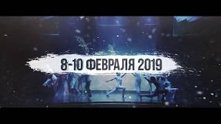 "Фестиваль-конкурс ""ZA ГРАНЬЮ"" | Promo 2019"