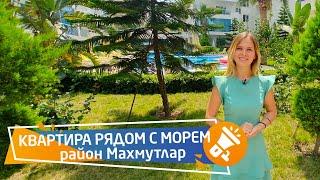 Недвижимость в Турции. Купить квартиру рядом с морем в Махмутларе, Аланья, Турция || RestProperty