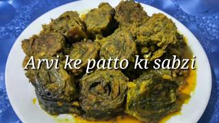 Arvi Ke Patto Ki Sabzi (Colocasia Leaves Vegetable)