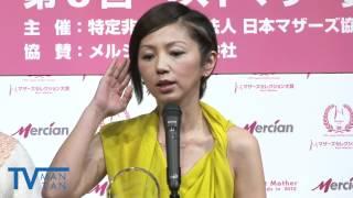 「第5回ベストマザー賞」は、「日本マザーズ協会」が主催する母親たちの...