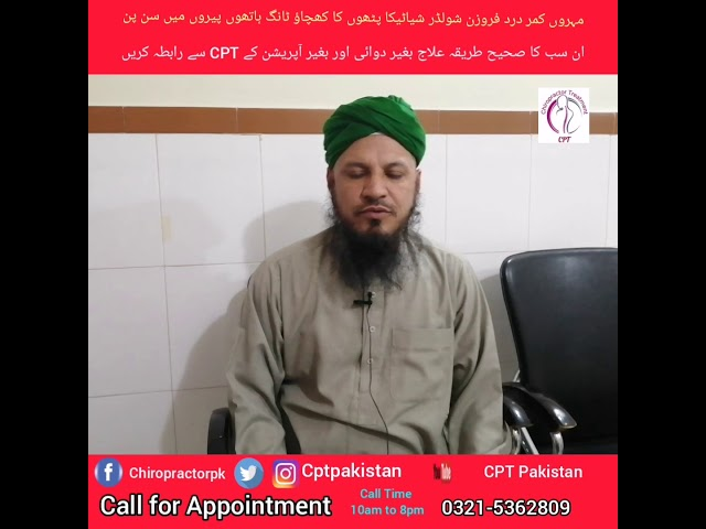 Sciatica treatment without surgery by top listed chiropractor in Pakistan Mr Aamir Shahzad CPT