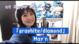 【May'n】TVアニメ「アズールレーン」OP主題歌「graphite/diamond」acoustic ver.