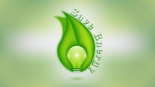 Illustrator Tutorial | 3D Logo Design (Save Energy)