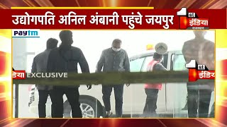 उद्योगपति Anil Ambani परिवार सहित निजी विमान से पहुंचे Jaipur