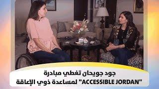 """جود جويحان تغطي مبادرة """"Accessible Jordan"""" لمساعدة ذوي الإعاقة- حافة النص - هذا الصباح"""
