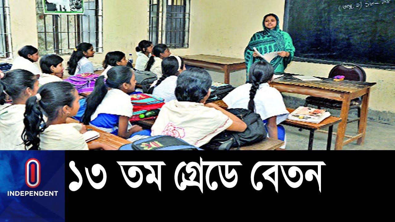 প্রাথমিক বিদ্যালয়ে ১৮ হাজার শিক্ষক প্রধান শিক্ষক হিসেবে পদোন্নতি পাচ্ছেন|| Primary school