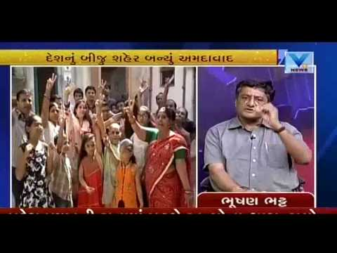 """Debate on """"Ahmedabad becomes India's first World Heritage City""""   Vtv News"""