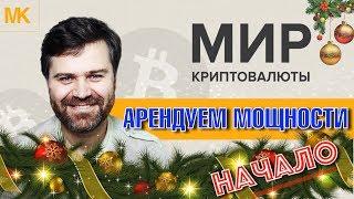 🙊 Секреты: майнинг криптовалюты Monero XMR на аренде MiningRigRentals и Minergate. Майнинг что это?