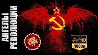 Ангелы революции (2015) Драма фильм   HD1080