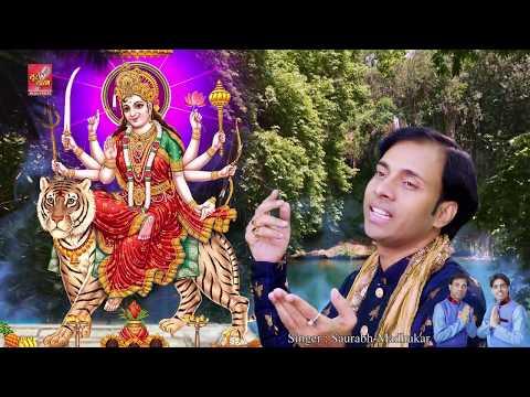 नास्तिक को भी आस्तिक बना देगा ये भजन- Devi Durga Mata Bhajan   Navratri Song 2018   Saurabh Madhukar