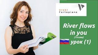 Как играть RIVER FLOWS IN YOU  на пианино - подробный разбор, ноты ( Урок 1 )