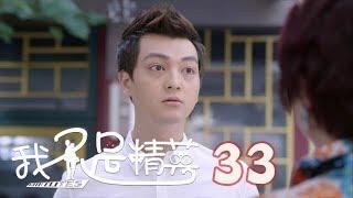 我不是精英 I'm Not An Elite 33【DVD版】(雷佳音、鄧家佳、莫小棋等主演)