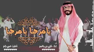 يامرحبا يامرحبا - ناجي بن باصم | حصرياً ( 2020 )