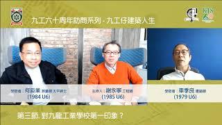 Publication Date: 2021-03-04 | Video Title: 九工仔建築人生-Part3: 對九龍工業學校第一印象