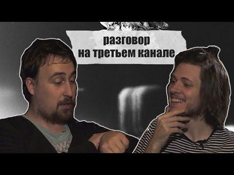 разговор на третьем канале. Даниил Слободенюк и Коля Андреев