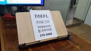 왕초보 TOEFL 에세이 스피킹 전주영어학원 주말 VO…