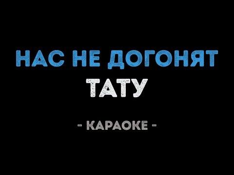 Тату - Нас не догонят (Караоке)