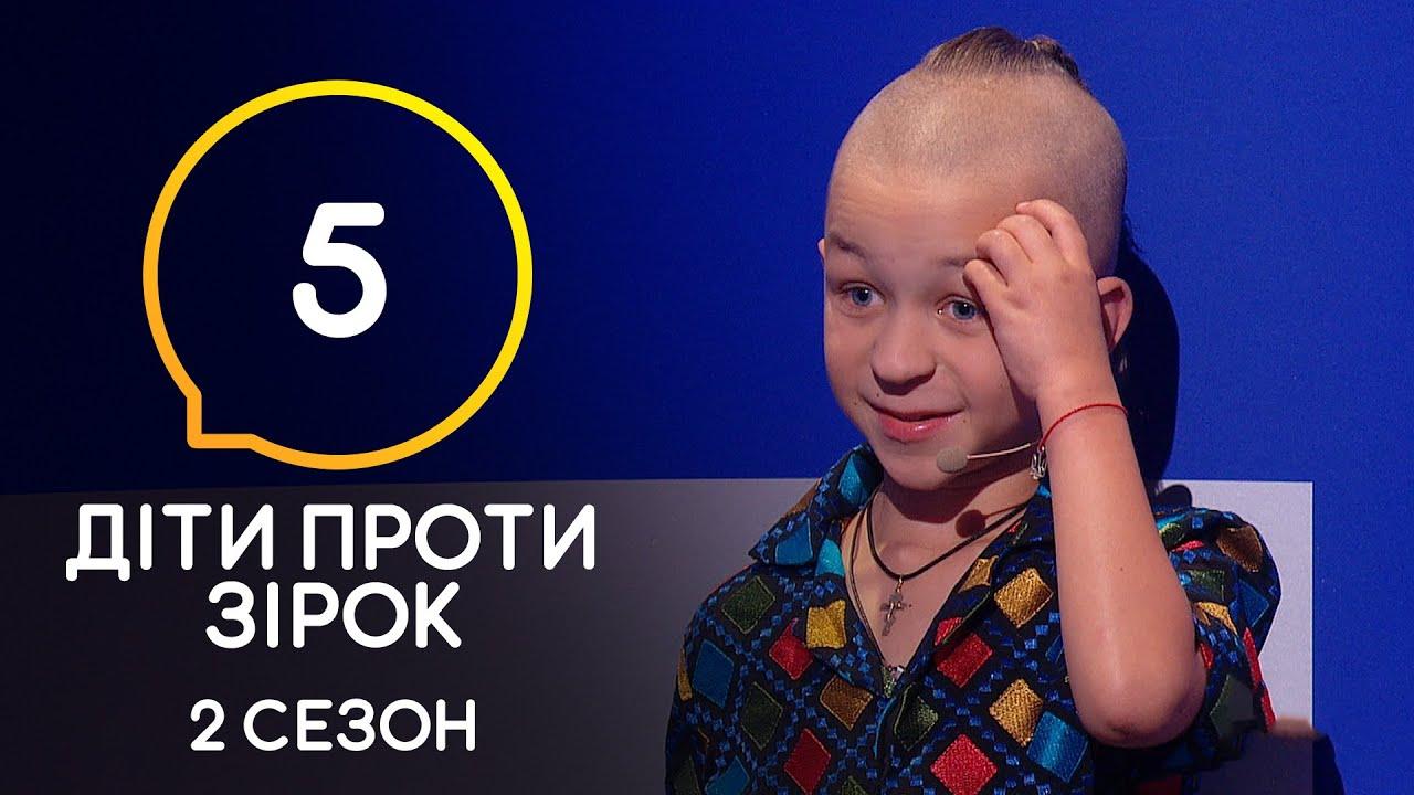 Дети против звезд 2 Сезон 5 Выпуск от 04.11.2020