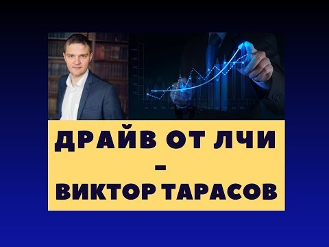 Виктор Тарасов - Драйв от ЛЧИ!