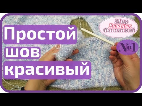простой и красивый шов для вязаных изделий как быстро вшить