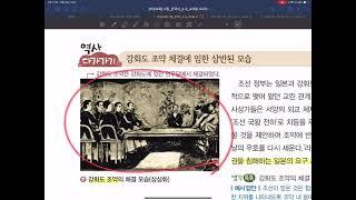 충남여고 한국사(송영찬 선생님) 수업(35~36차시)