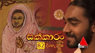 Sakkaran | සක්කාරං - Episode 82 | Sirasa TV Thumbnail