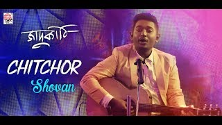 Chitchor Official Video   Shovan Ganguly   Jaadukathi   Latest Song