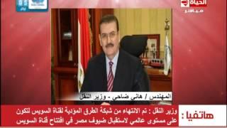 فيديو.. وزير النقل: إنهاء شبكة الطرق لاستقبال ضيوف افتتاح قناة السويس الجديدة