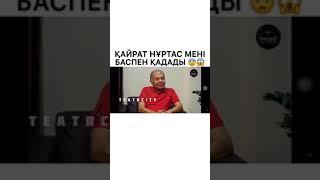 Обложка Кайрат Нуртас Уалибекты Баспен кадады Буган не деисыздер