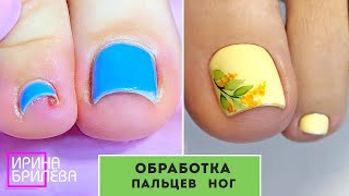 ПЕДИКЮР 💐 Обработка пальцев ног 💐 Гель лак для начинающих 💐 Ирина Брилёва