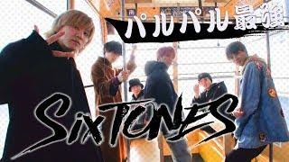 SixTONES - Shizuoka Travel Vol.1