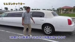 沖縄でセレブ気分!豪華リムジンチャーター