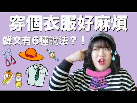 穿個衣服好麻煩 韓文有6種說法?! - YouTube