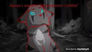 """Коты-Воители:клип """"Гори в огне, да поярче"""" Искра"""