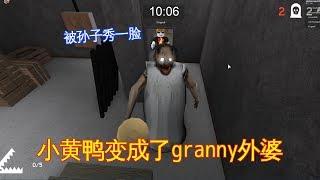 ROBLOX:小黄鸭变成了granny外婆,被孙子秀一脸,这外婆有点弱啊
