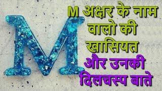 M अक्षर के नाम वालो की खासियत और उनकी दिलचस्प बाते - Alphabet M Character