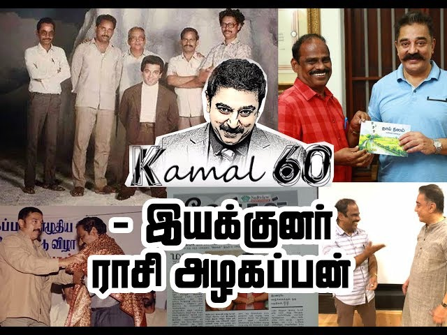 Kamal 60 Special | Working Experince with Actor Kamal Hassan | Director Rasi Azhagappan