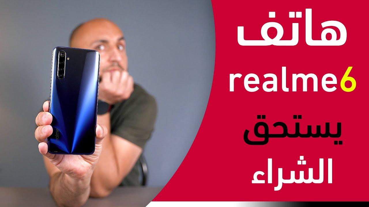هاتف ريلمي 6 يملك كاميرا تسر الناظرين - المراجعة الكاملة