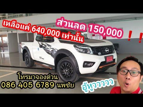 รีวิว Navara black Edition Cab ส่วนลด 150,000.- เหลือแค่คันละ 640,000.- #Nissanป้ายแดงByนพชัย
