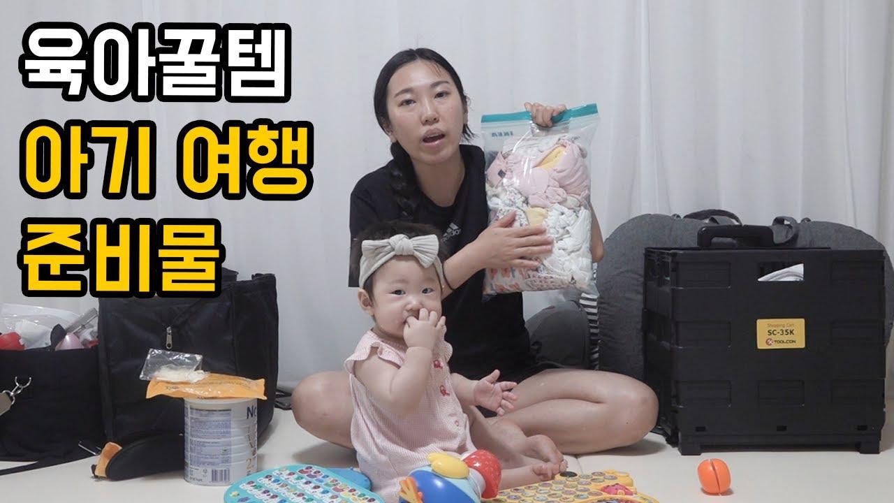 아기여행짐싸기 | 아기 여행 준비물 | 육아꿀템 추천 | 육아 브이로그