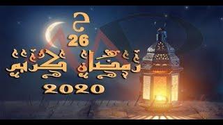رنات اسلاميه 2020