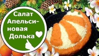 Салат Апельсиновая Долька) Салат на Новый год!