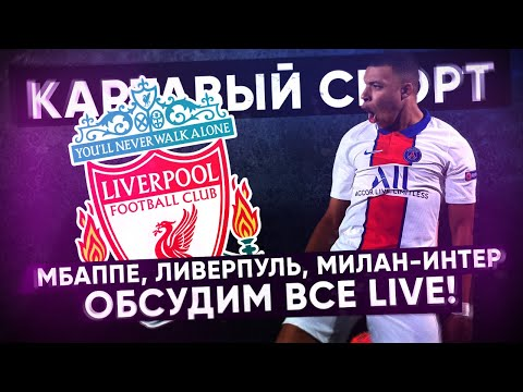 КС! Мбаппе, Ливерпуль, Милан - Интер! Обсудим все Live!