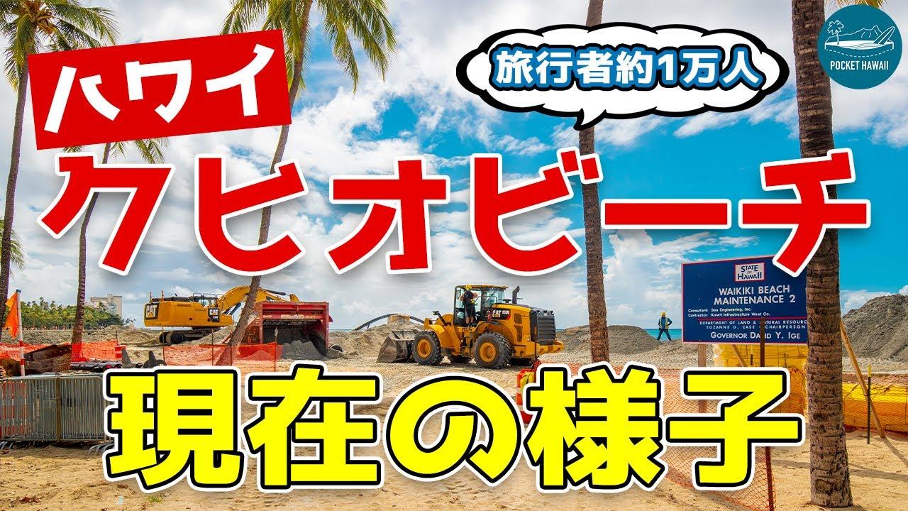 【ハワイ ワイキキ】大規模プロジェクトが進むクヒオビーチ現在の様子【エアハワイ】【4K】