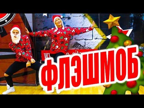 Видео: ТАНЕЦ - НОВОГОДНИЙ ФЛЕШМОБ DANCEFIT