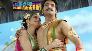 Innimey Ippadithaan - Innimey Ippadithaan Song Lyrics in Tamil