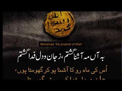 Manam Mehve Khayale Oo Kalam Bu Ali Shah Qalandar Nusrat Fateh Ali Khan Urdu lyrics translation