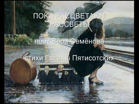 Пока расцветают рассветы поёт Вера Семёнова, стихи Галины Пятисотских