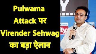 JUST IN: Pulwama Attack: शहीदों के बच्चों के लिए Sehwag ने किया बड़ा ऐलान | Sports Tak