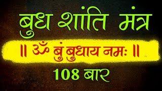 Budh (Mercury) Shanti Mantra 108 Times | Navgraha Shanti Mantra Jaap | Vedic Mantra Chanting